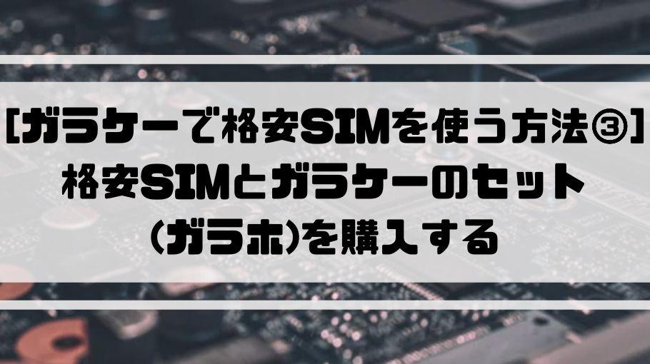 ガラケー_sim_セット