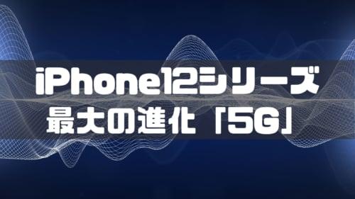 iPhone12_5G