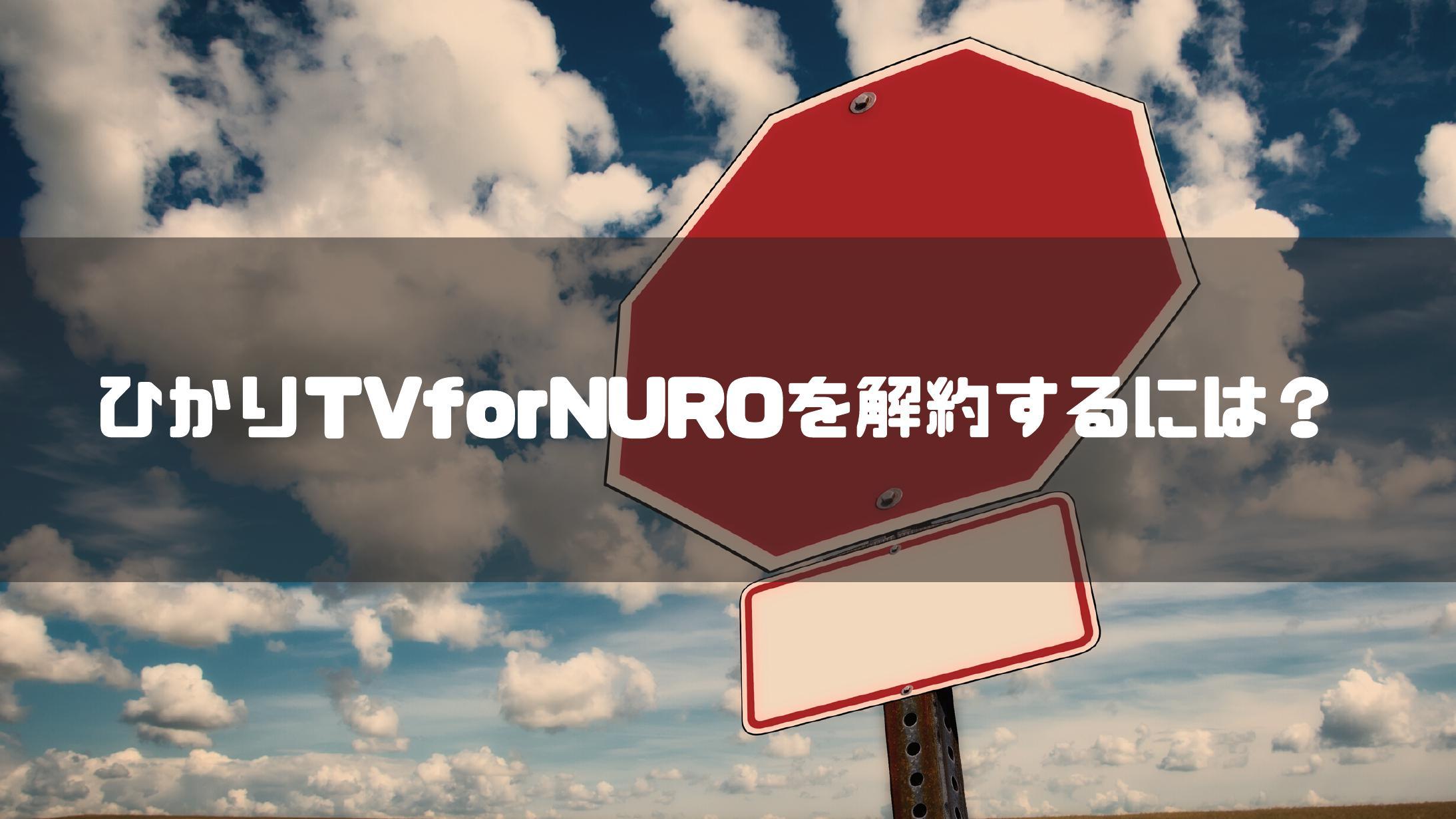 NURO_光_テレビ