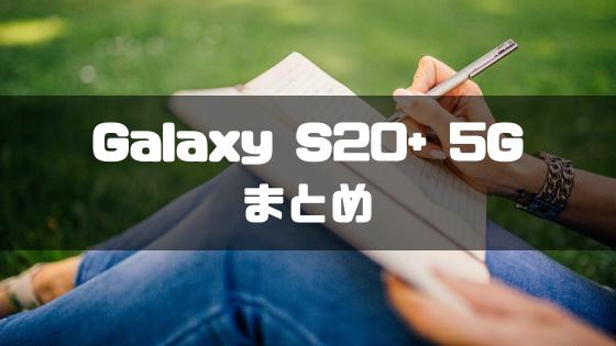 Galaxy S20+ 5G_まとめ
