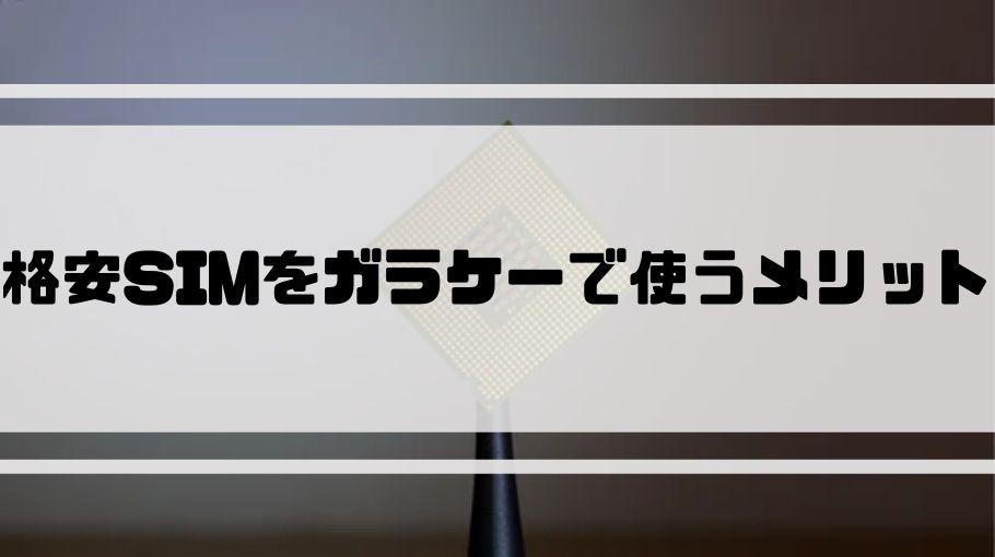 ガラケー_sim_メリット