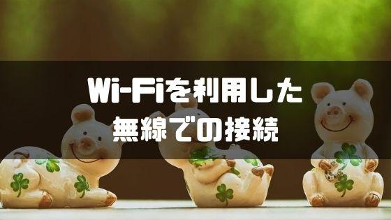 ドコモ光_無線LAN_wifi_接続