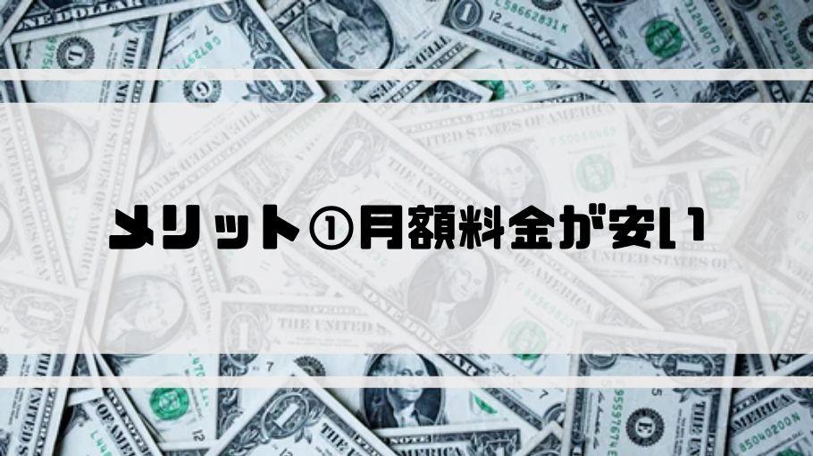 ガラケー_sim_月額料金