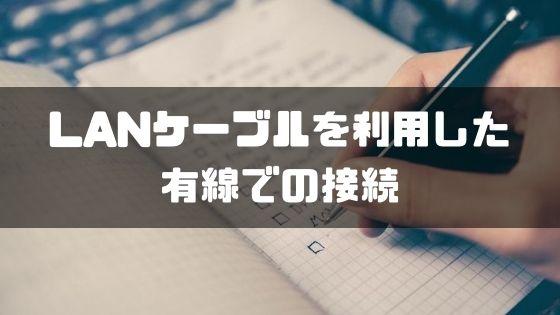 ドコモ光_無線LAN_有線_接続