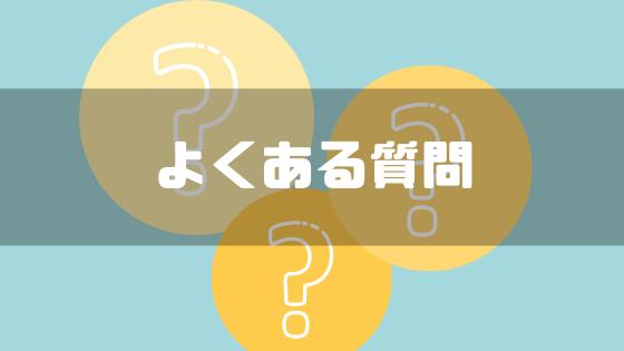 biglobe_mobile_reputation_question