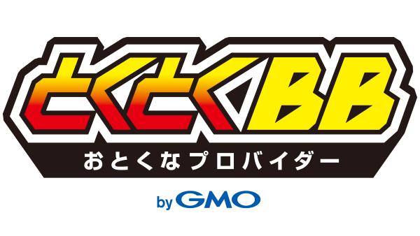 GMOとくとくBB_おすすめ