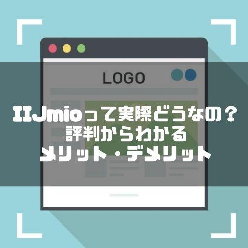 【2020年版】IIJmio(みおふぉん)の評判・口コミ|利用者50人の本音からメリット・デメリットを解説!