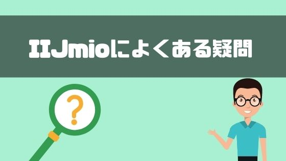 IIJmioに関する_疑問