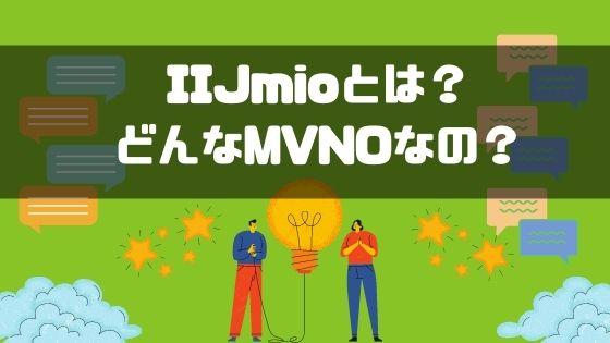 IIJmioとは_どんなMVNO