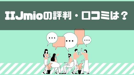 IIJmio_評判・口コミ