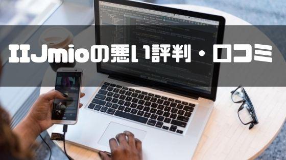 IIJmio_悪い評判・口コミ