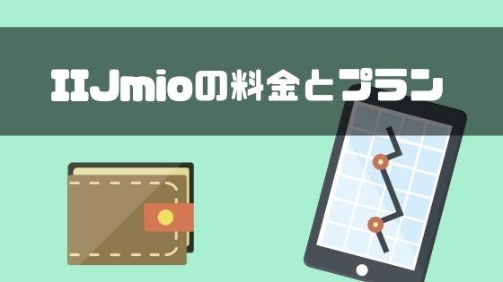 IIJmio_料金とプラン