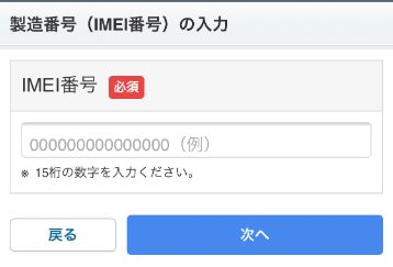 ソフトバンクから楽天モバイル_IMEI