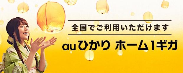 J:COM_解約_乗り換え_au光