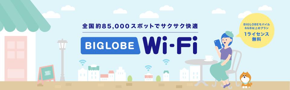 biglobe_mobile_reputation_wifi