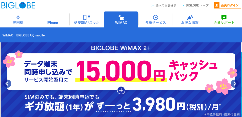 ブックローブWiMAX
