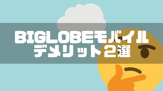 biglobe_mobile_reputation_demerit