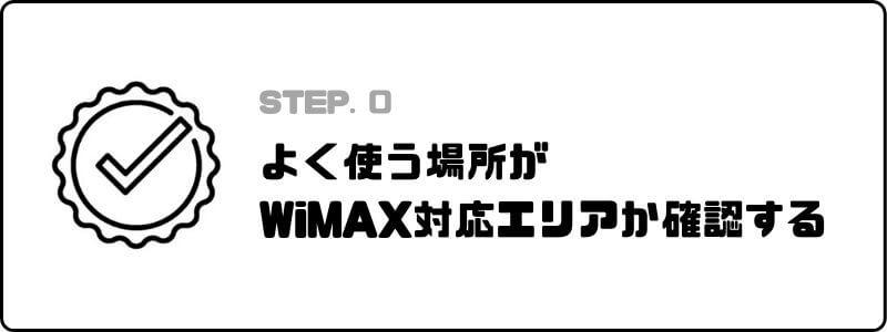 Broad_WiMAX_評判口コミ_対応エリア