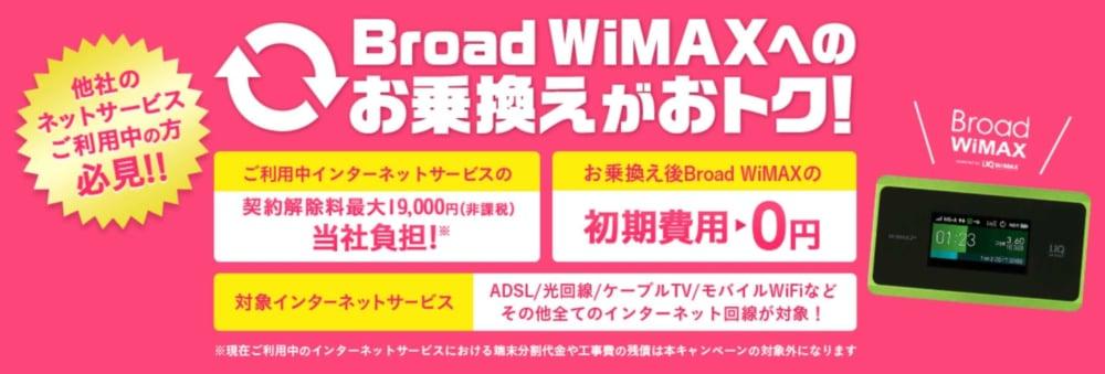 ブロードWiMAX_キャンペーン