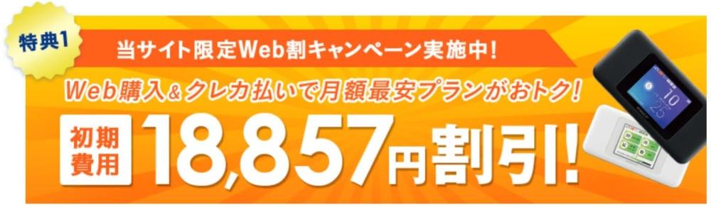 Broad_WiMAX_評判口コミ_初期費用_無料
