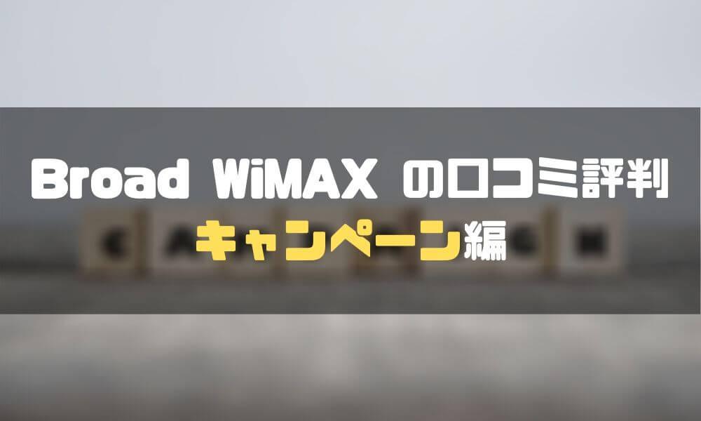 Broad_WiMAX_評判口コミ_キャンペーン評判