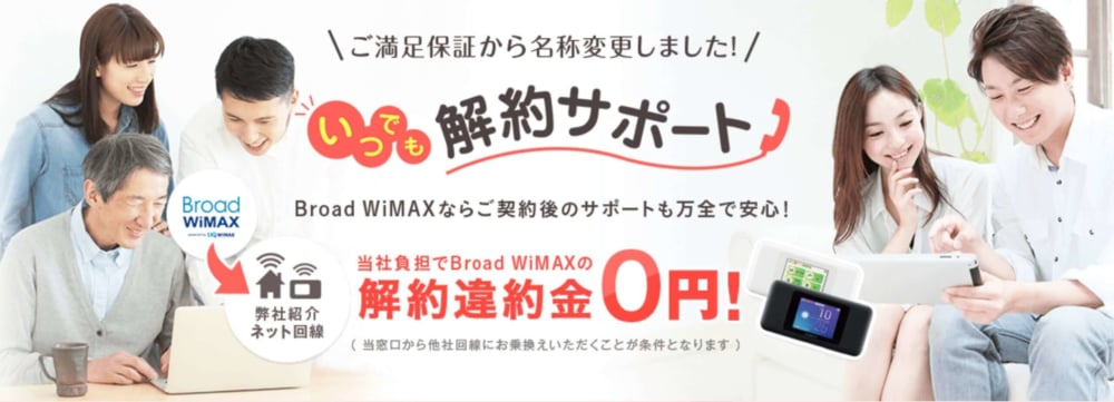 Broad_WiMAX_評判口コミ_いつでも解約サポート