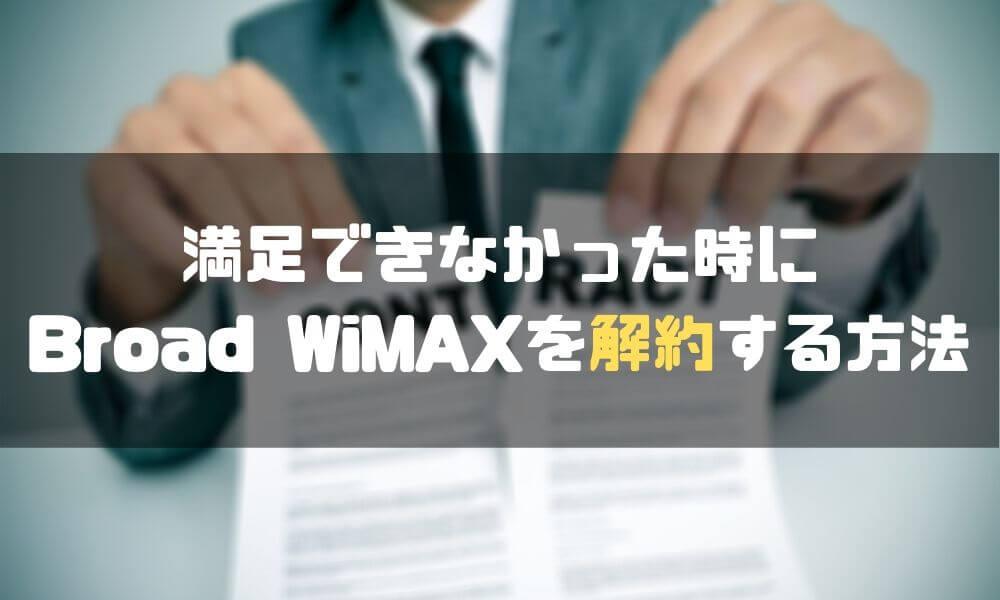 Broad_WiMAX_評判口コミ_解約手順