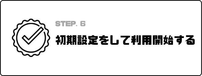 Broad_WiMAX_評判口コミ_初期設定