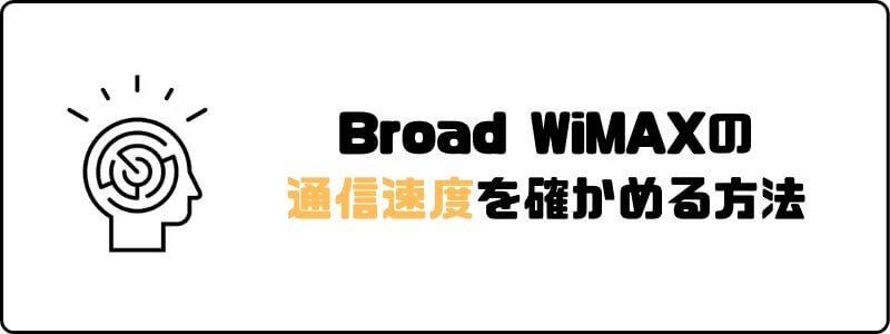 Broad_WiMAX_評判口コミ_通信速度確認方法