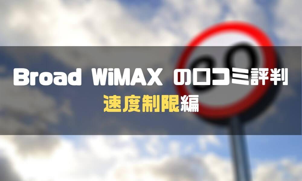 Broad_WiMAX_評判口コミ_速度制限評判