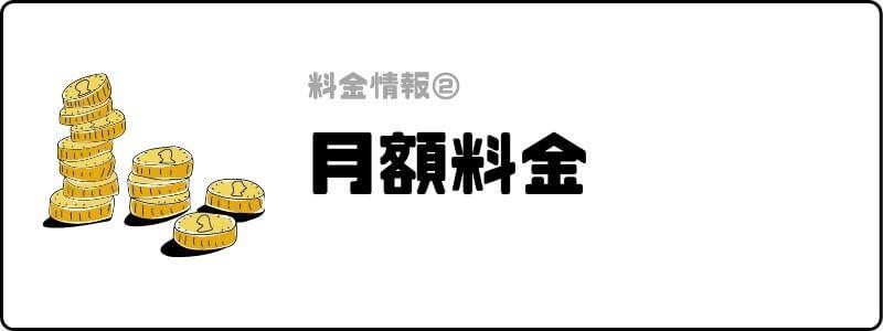 Broad_WiMAX_評判口コミ_月額料金