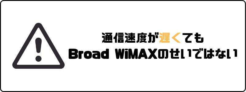 Broad_WiMAX_評判口コミ_通信速度が遅いのはBroadWiMAXのせいではない