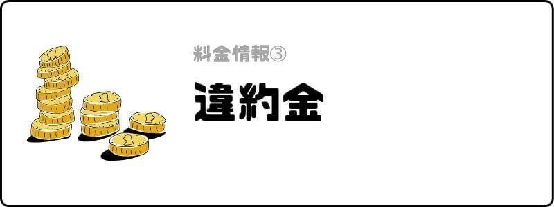 Broad_WiMAX_評判口コミ_違約金