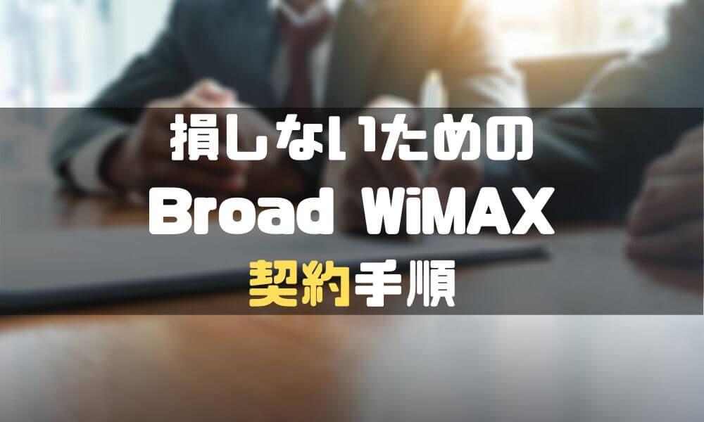 Broad_WiMAX_評判口コミ_契約手順