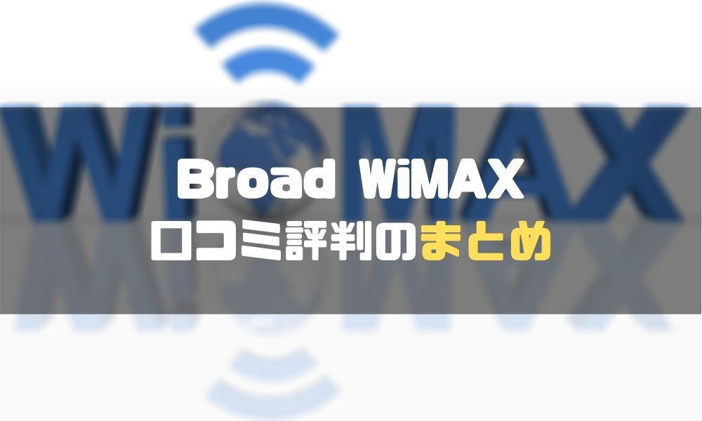 Broad_WiMAX_評判口コミ_まとめ