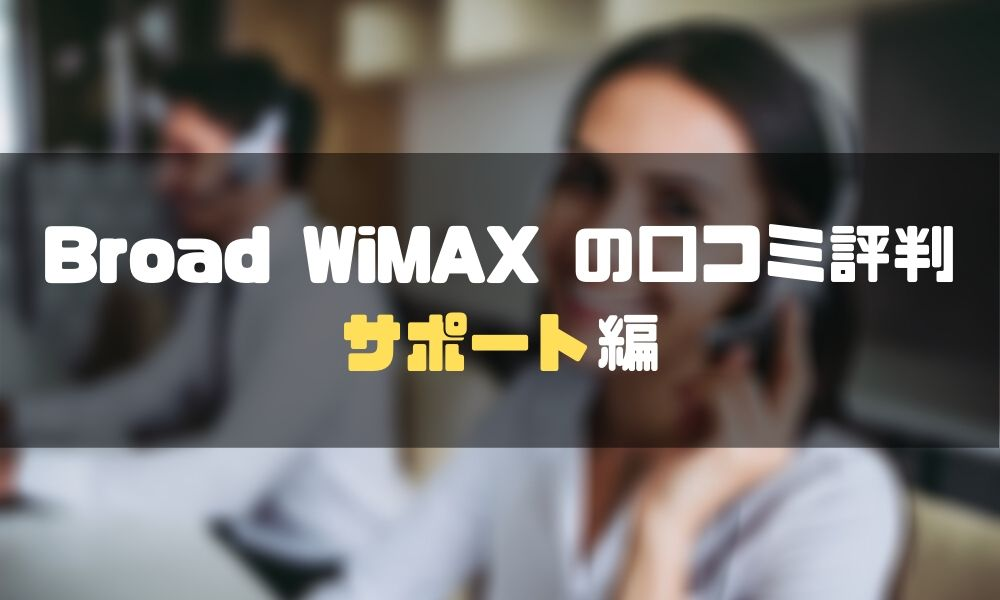 Broad_WiMAX_評判口コミ_サポート評判