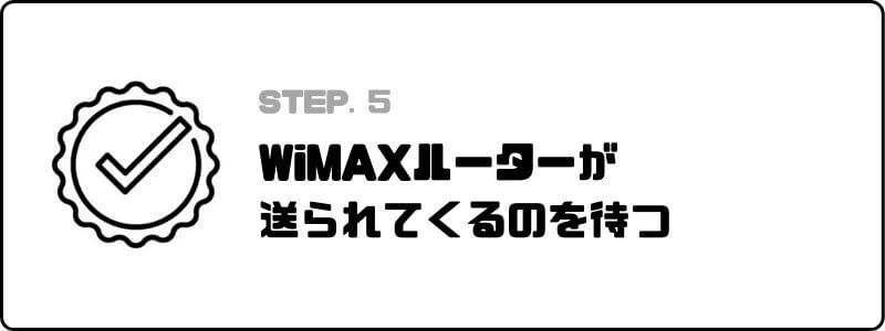 Broad_WiMAX_評判口コミ_ルーター_配送