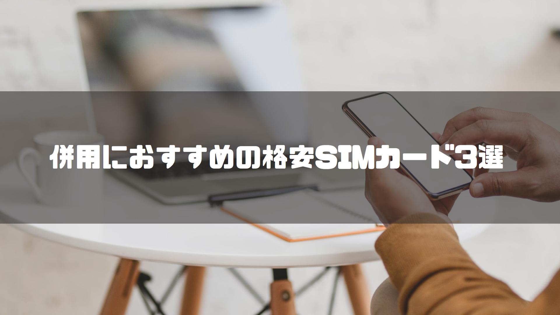 おすすめ_格安sim