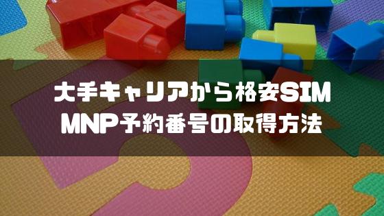 大手キャリア_MNP予約