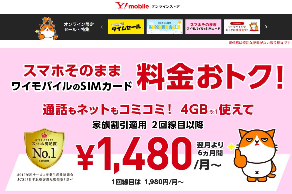 Y!mobile_ポイント