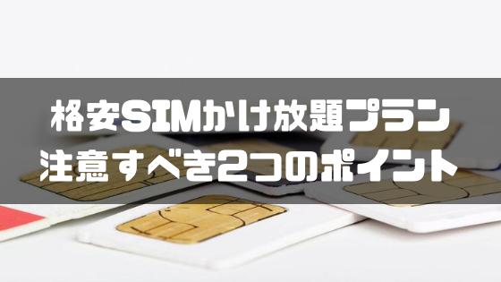 格安SIM_かけ放題プラン