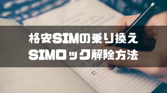 SIMロック_解除