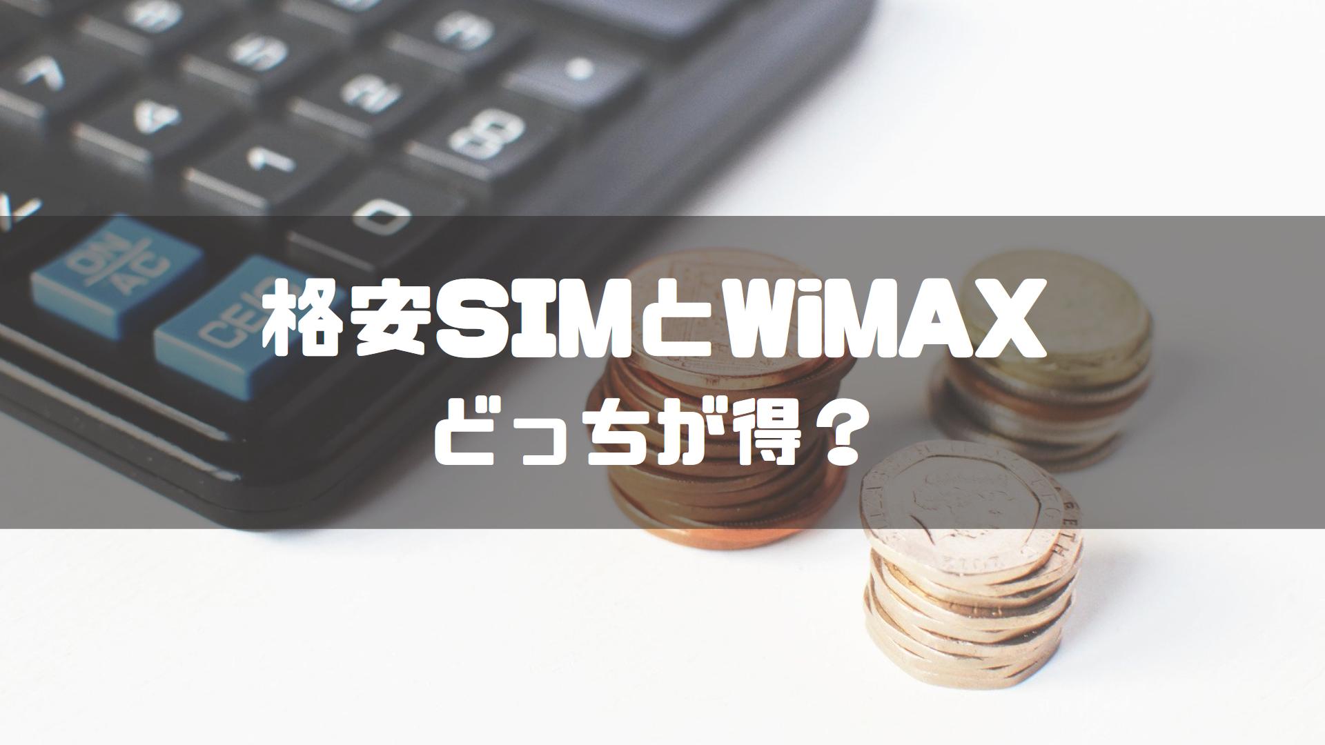 格安_sim_wimax