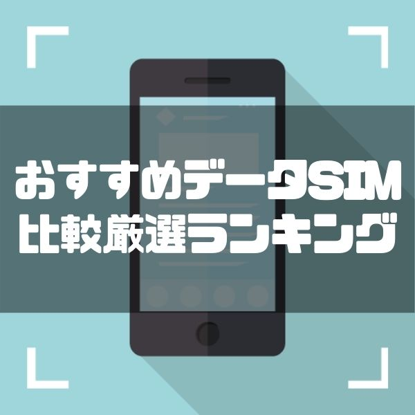 データSIMのみ利用したい!格安SIMおすすめ人気ランキング7選|速度・料金・容量で徹底比較!