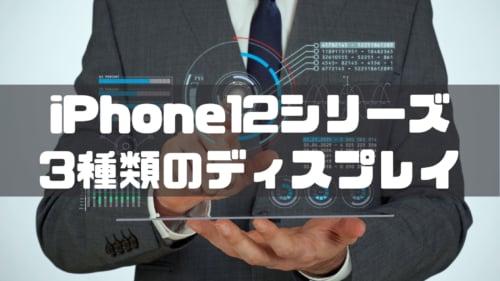 iPhone12_ディスプレイ