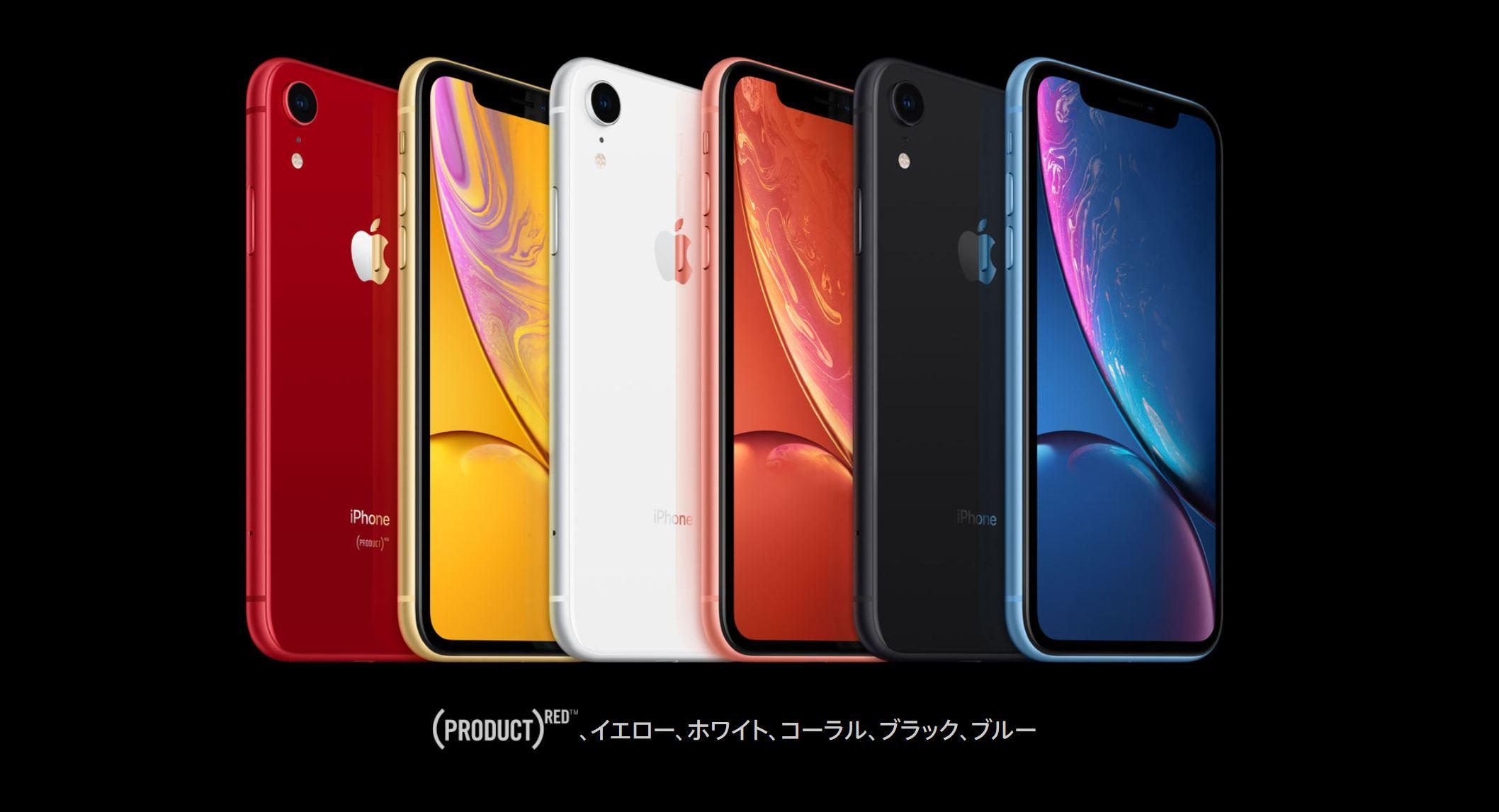 ドコモ_機種変更_iPhoneXR