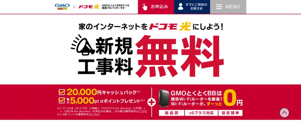 jcom_通信障害_対処法_乗り換え_ドコモ光
