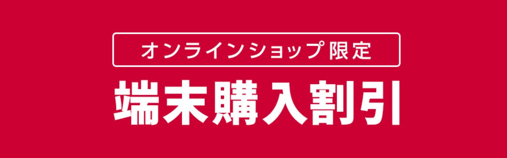 ドコモ_MNP_iPhone12_端末購入割引