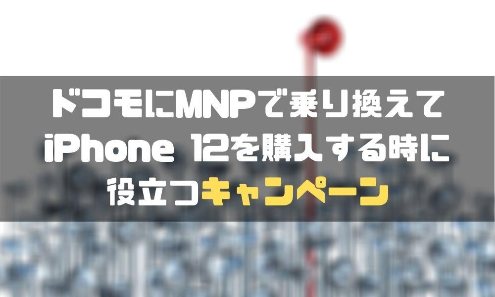 ドコモ_MNP_iPhone12_キャンペーン