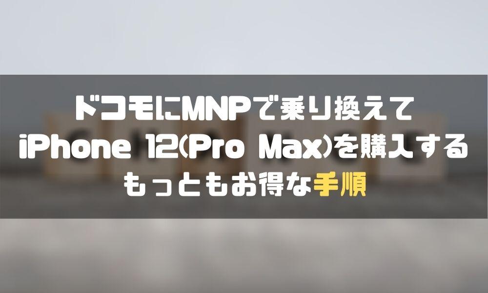 ドコモ_MNP_iPhone12_手順1